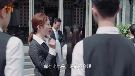 【江疏影CUT】05 罗玥出任经理 手下表示不服