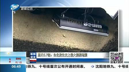 里氏5.7级: 台北发生史上最大规模地震