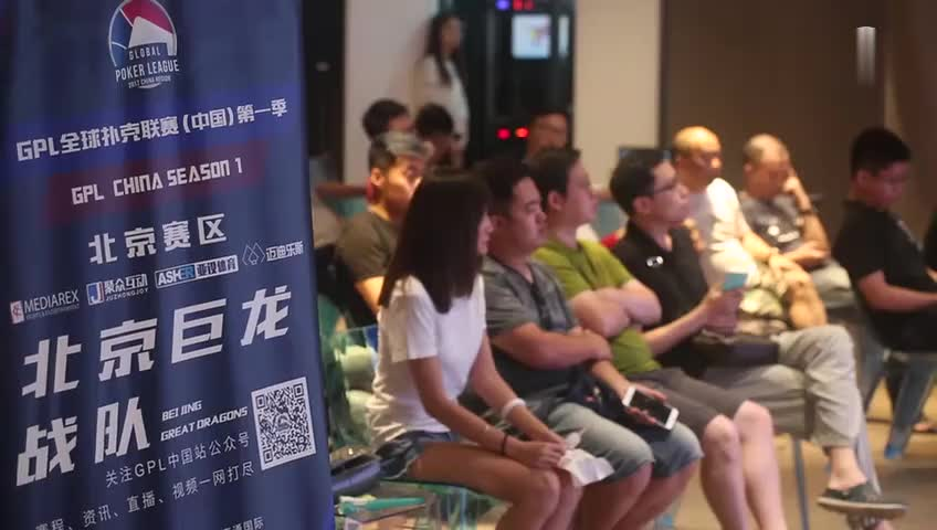 GPL全球扑克联赛(中国)北京站