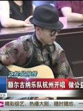 额尔古纳乐队杭州开唱做公益