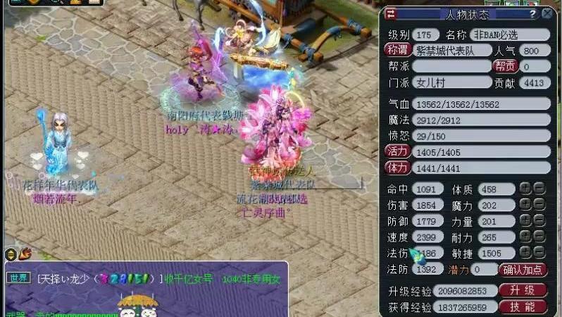 梦幻西游: 紫禁城夺冠后经典开播展示女儿面板属性极限2600+速度