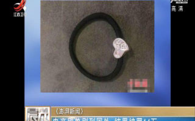 《澎湃新闻》: 电商刷单刷到国外 结果被罚14万