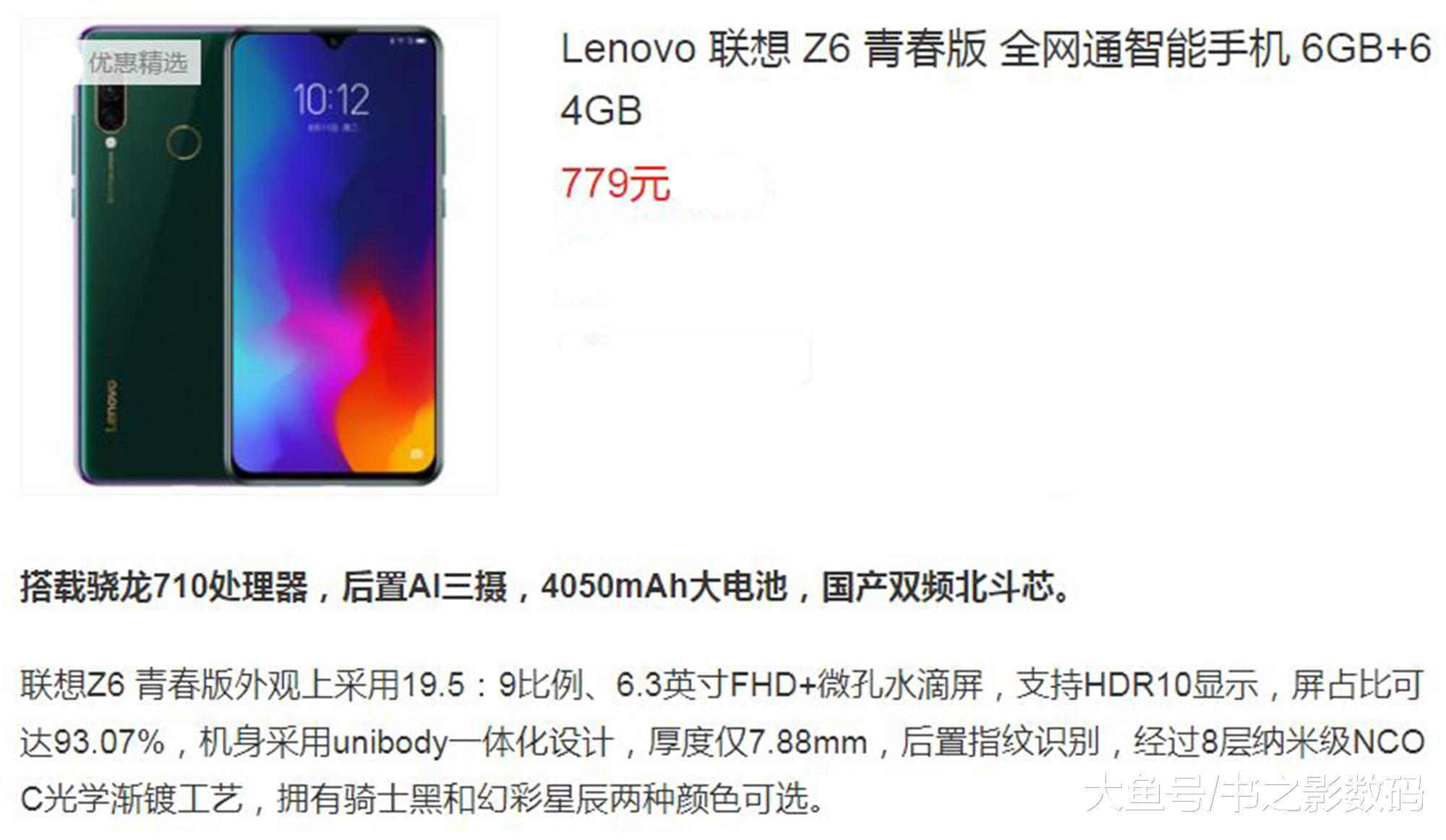 从1399降至779, 骁龙710+6GB+大电池千元机, 性价比变得更高