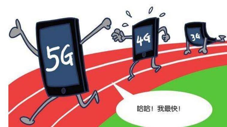 "5G时代来临, ""达量限速""套餐即将被取消, 9月1日正式实施"