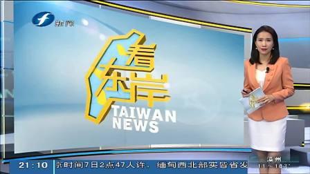 公布台南高雄等四县市初选名单