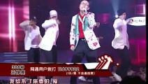 王铮亮在快乐男声的舞台上首唱原创作品《给不起的爱》