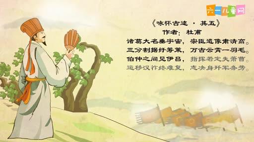 《咏蝉》卢世南 儿童古诗大全 打开 宝宝学古诗 咏怀古迹其五 打开