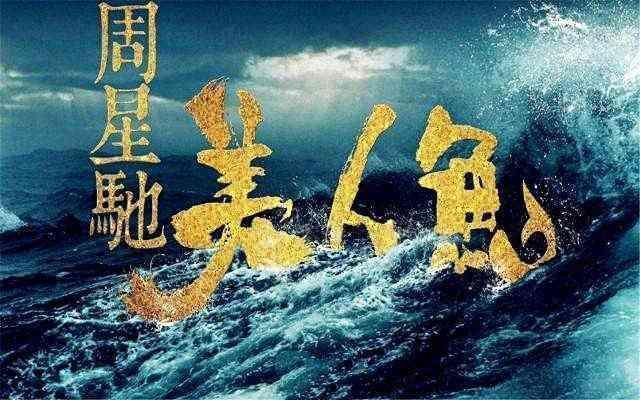 星爷《美人鱼2》男主邓超换成他 网友: 西游2还没被坑够?