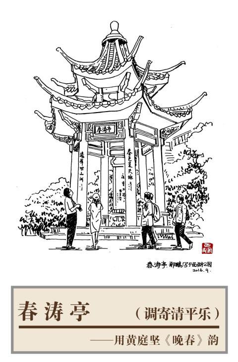 潮州风景手绘线稿