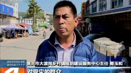 现场快报云南西双版纳州景洪市发生4.9级地震 受灾群众已安置 交通供电恢复正常 高清