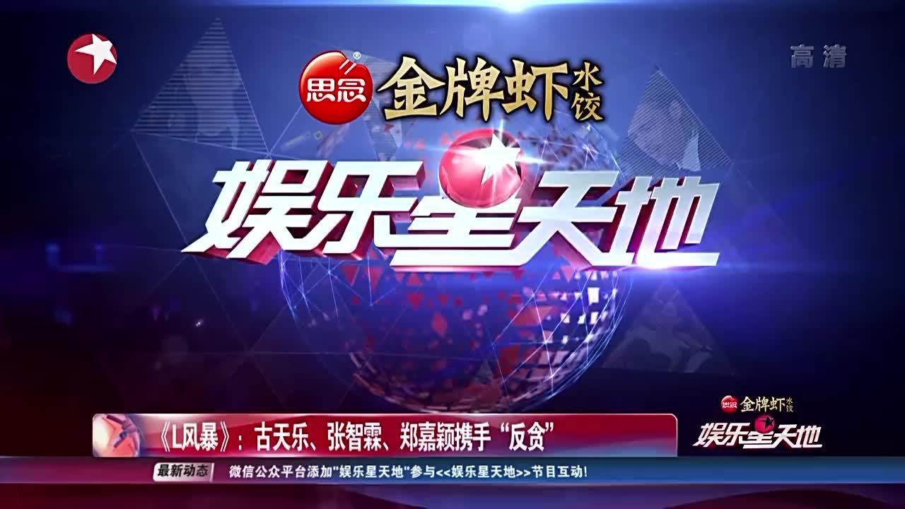 """《L风暴》: 古天乐、张智霖、郑嘉颖携手""""反贪"""""""