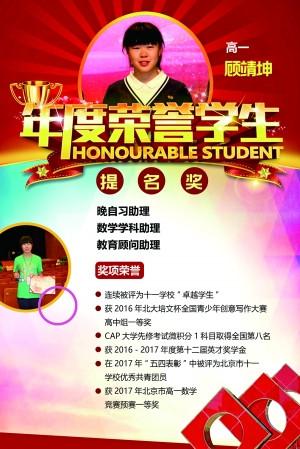 十一学校年度荣誉学生提名奖获得者