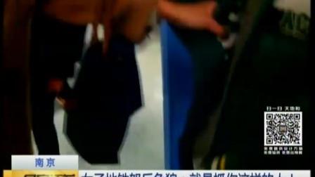 南京: 女子地铁怒斥色狼——就是抓你这样的人!早安江苏