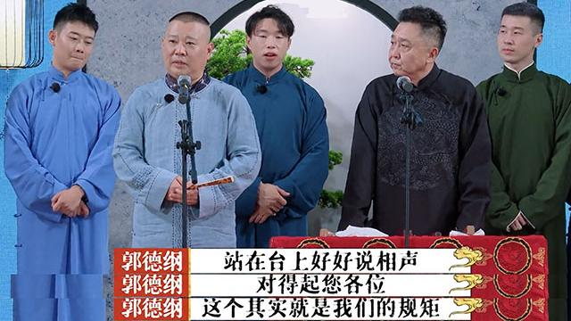 德云斗笑社:少班主首次驾临,秦霄贤再夺第一,女粉丝被网暴