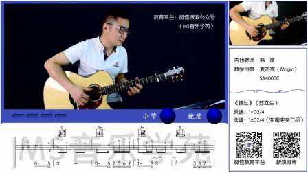 吉他独奏 欢乐颂