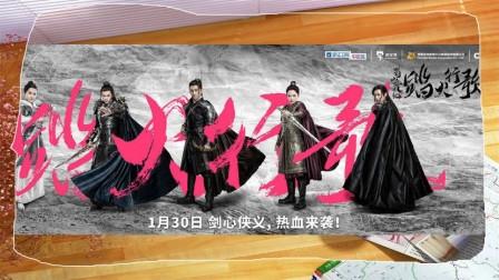 《蜀山战纪2》定档预告片展神话新武侠范
