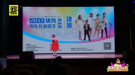 2018深圳儿童音乐节第三场海选——张蕊