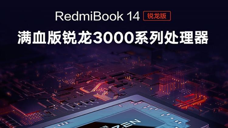 低端山寨笔记本的日子到头了  红米锐龙笔记本杀价到3000元