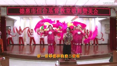 打开 打开 基督教舞蹈《欢聚一堂》 打开 舞动三秦第二场舞蹈复赛