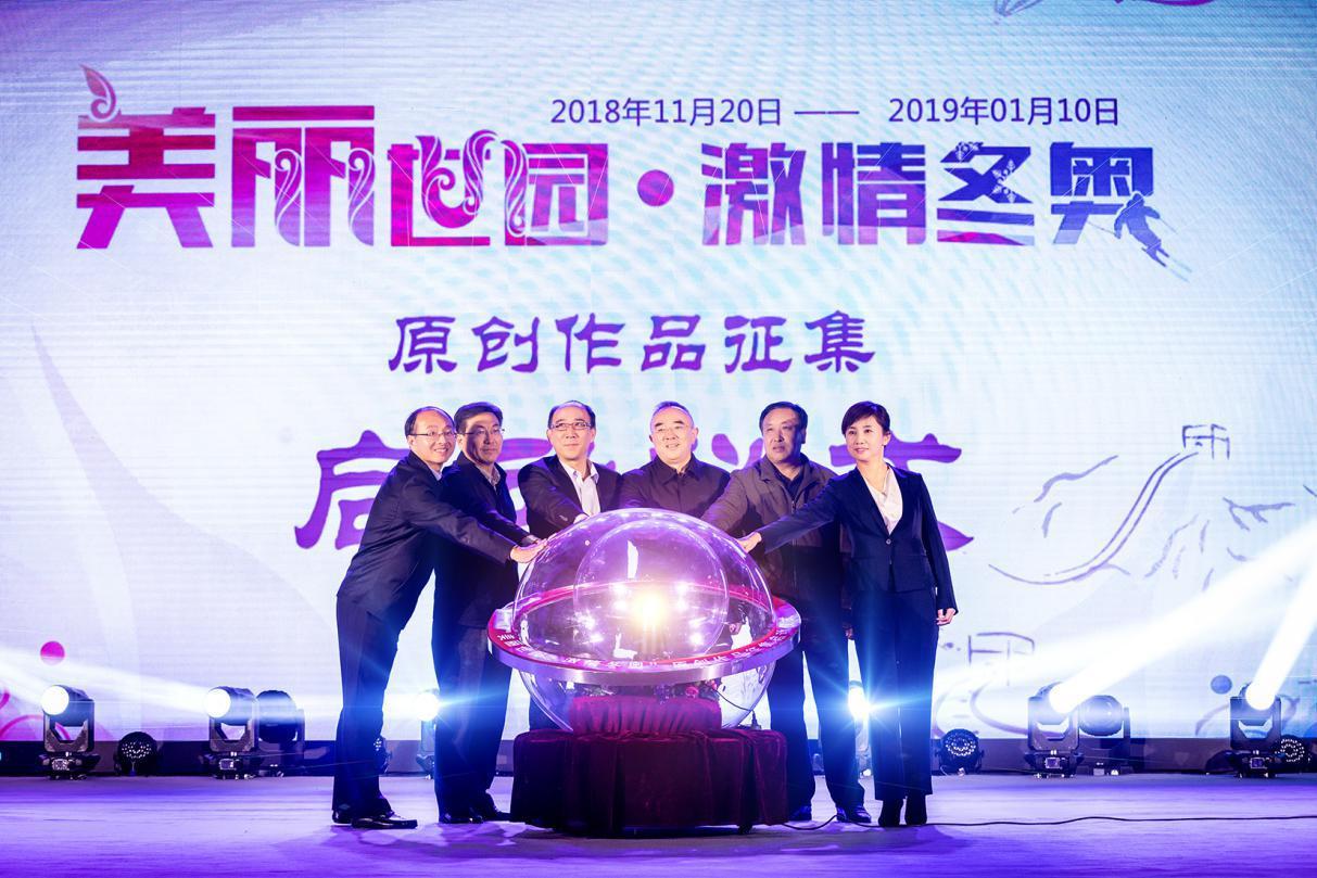 北京市澳门拉斯维加斯网址区新时代文明实践文化志愿行动征集启动