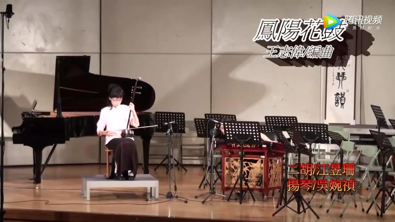 4二胡曲谱 凤阳花鼓