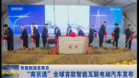 """[直播南京]智能制造在南京: """"南京造""""全球首款智能互联电动汽车发布"""