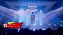 快乐男声PK,演唱tfboys王俊凯原创单曲《树读》
