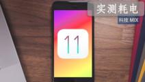 实测iOS 11系统真的是电池杀手吗?