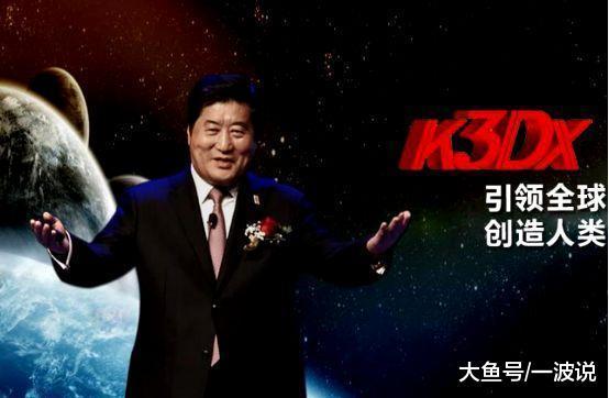 2019第一雷: 北京富豪钟玉3000亿康德新神话还靠谱吗?