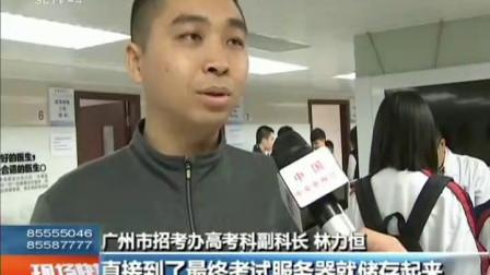 """现场快报广东: 广州实现高考""""无纸化""""体检 高清"""