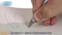 外国人发明能这只能用一辈子的笔,简直就是黑科技.
