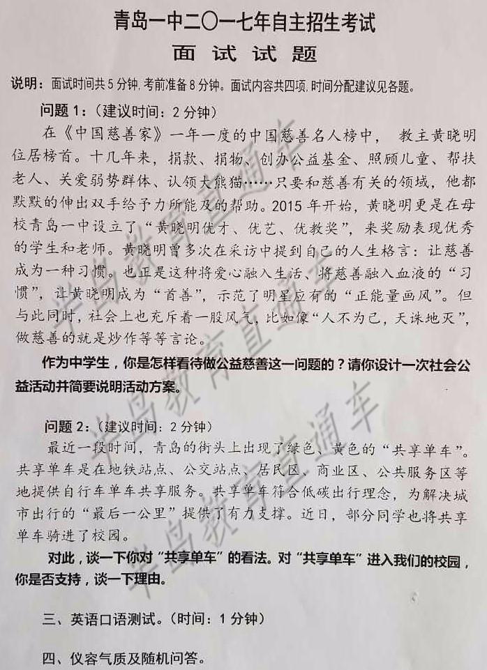 4月28日上午9时,普通高中学校发放自主招生录取通知书.