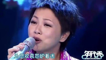 阿紫刘玉翠唱的天龙八部主题曲难念的经好听极了全场尖叫