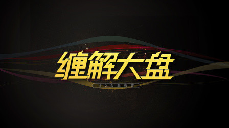 0222日大盘缠论解析-赵永超