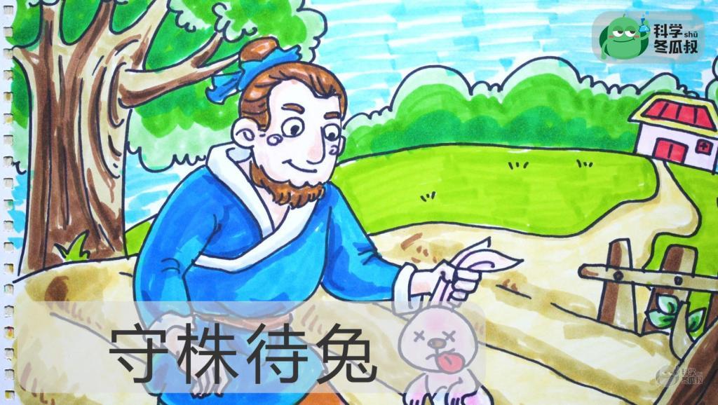 打开 神笔简笔画 中外成语故事 守株待兔,儿童绘画马克笔教程大全