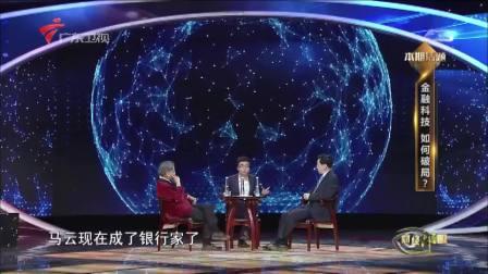 李光斗对话郎咸平: 互联网金融如何破局?