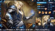 王者荣耀: 网友评选五大帅英雄,后羿上榜,你可能猜不出他排第几