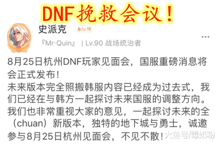 DNF脱坑潮势不可挡! 就算红16超大陆, 白15荒古巨剑都无法挽留!