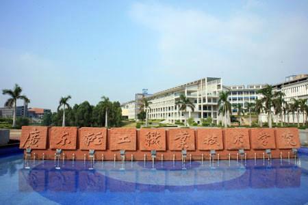 广东轻工职业技术学院3+证书录取情况