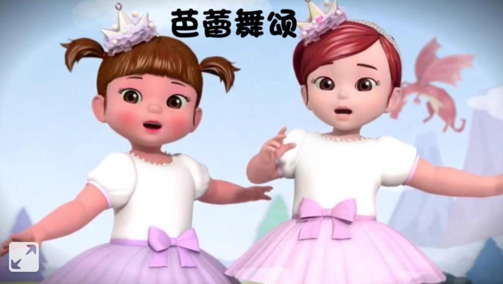 豆顺 芭蕾舞颂 豆顺的幼儿园毕业典礼
