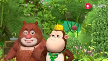 熊熊乐园全集之大树幼儿园 光头强和熊大熊二办演唱会