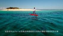 今天的「资讯100秒」为你带来: 悬浮水面的冲浪板--想想都觉得酷