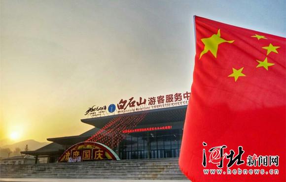 """保定白石山景区国庆分外""""红"""""""