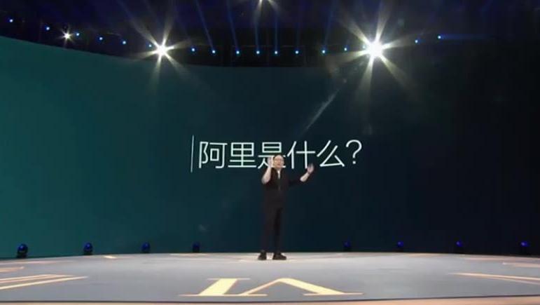 马云说阿里巴巴不再是一家电商公司,那到底是什么公司呢
