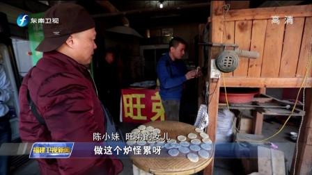闽派小吃系乡愁: 建瓯光饼——还是从前的那个味道 福建卫视新闻
