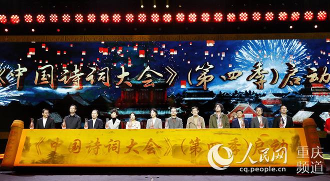 """中国诗词大会第四季在""""诗城""""奉节启幕"""