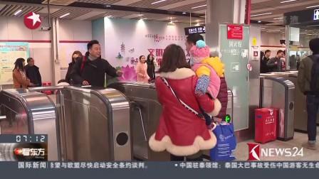 看东方上海: 走亲访友市内游 轨交迎来大客流 高清