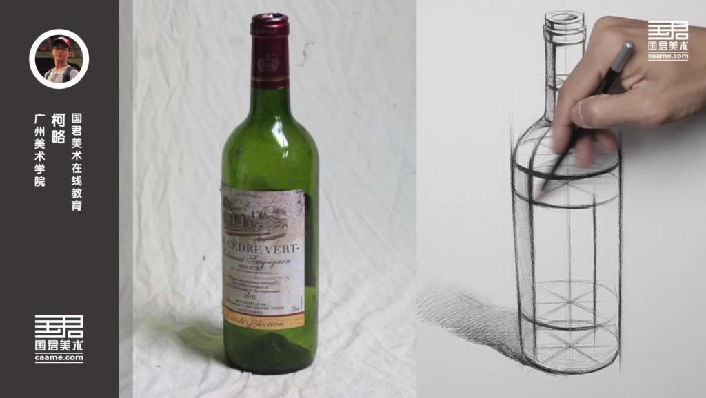胡老师 素描课 红酒瓶