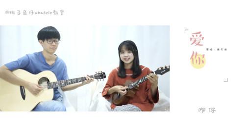 陈芳语-爱你