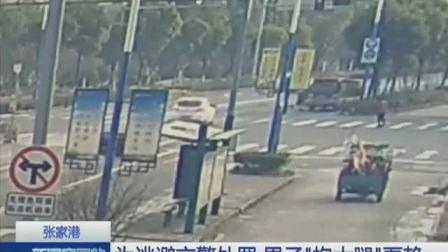 """张家港: 为逃避交警处罚 男子""""抱大腿""""耍赖"""